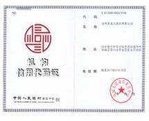 压滤机机构信用代码证