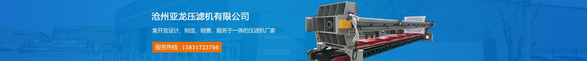 沧州亚龙压滤机有限公司